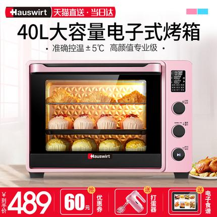 Hauswirt/海氏 C40电烤箱家用烘焙多功能全自动40升智能大容量