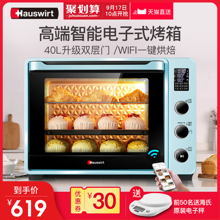 Hauswirt/海氏 CY40电烤箱家用烘焙多功能蛋糕全自动40升迷你智能