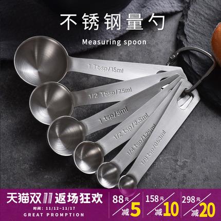 304不锈钢量勺 4/6件 套装厨房克度刻度计量量匙烘焙家用控限盐勺