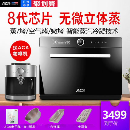ACA/北美电器 ATO-EFS32A蒸烤箱一体机二合一嵌入式蒸汽烤箱家用