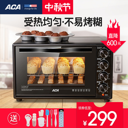 【抢】ACA北美电器电烤箱家用烘焙多功能全自动迷你蛋糕小30升