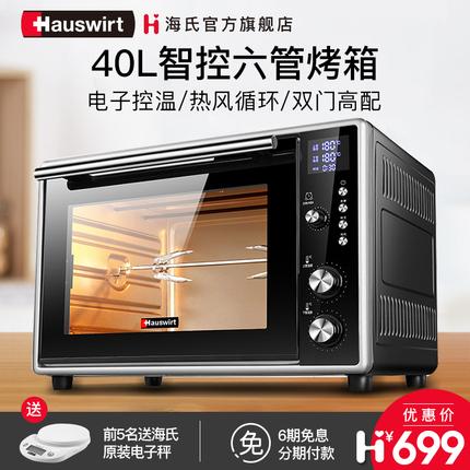查看与 海氏 HO-40E电烤箱 相关的文章