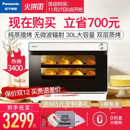 松下NU-JK200W蒸烤箱家用 多功能电烤箱纯蒸烤二合一蒸烤一体机