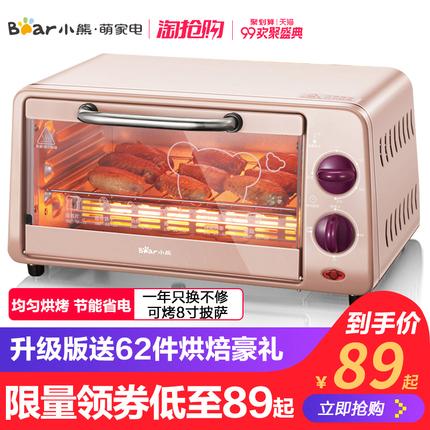 小熊烤箱家用 烘焙多功能小烤箱全自动小型迷你蛋糕电烤箱正品