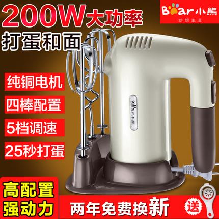 Bear/小熊打蛋器电动家用200W大功率手持搅拌机奶油机和面机烘培