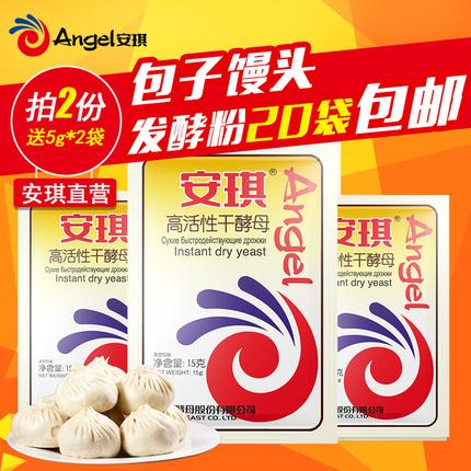 安琪酵母粉低糖即发高活性干酵母 馒头包子面包发酵粉5g*20家庭装
