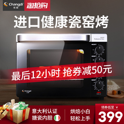 长帝 CRTF32K烤箱家用烘焙多功能全自动32升小烤箱蛋糕面包电烤箱