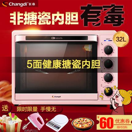 长帝CRTF32WBL烤箱家用32L烘焙蛋糕面包多功能全自动大容量电烤箱