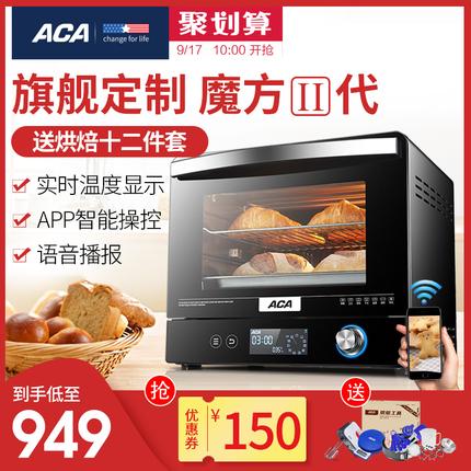 ACA/北美电器 ATO-E38AC电烤箱家用烘焙多功能全自动智能语音烤箱