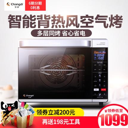 长帝 CRWF32KE 焙旋风烤箱家用烘焙多功能蛋糕面包电烤箱正品特价