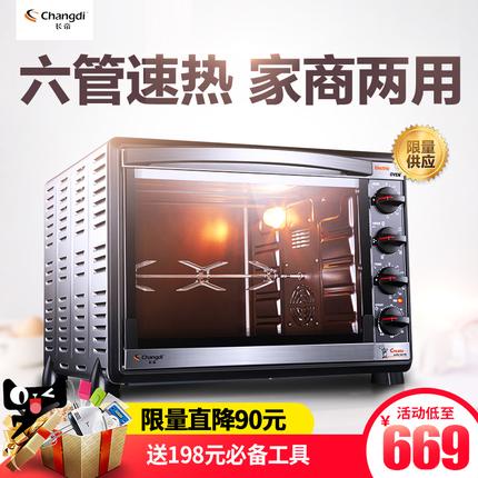 长帝 CKTF-52GS 6管上下控温大容量烘焙多功能蛋糕电烤箱家用正品