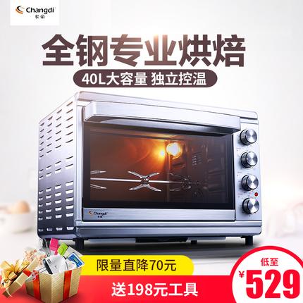 长帝 CRTF40T上下独立控温 大容量全功能烘焙蛋糕电烤箱家用40升