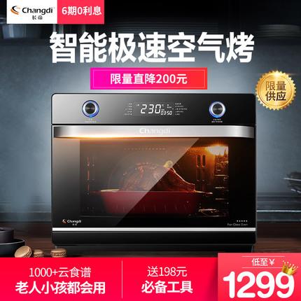 长帝 CRWF42NE家用电烤箱 烘焙多功全自动智能大容量风炉空气烤箱