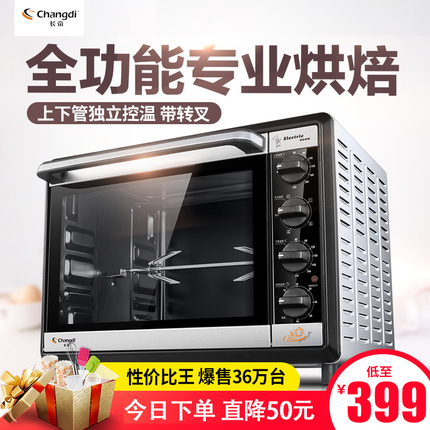 长帝 CKTF-32GS烤箱家用 烘焙多功能电烤箱蛋糕 32升大容量 正品