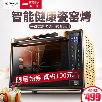 长帝 CRWF32PDT烤箱家用 烘焙多功能智能蛋糕电烤箱大容量