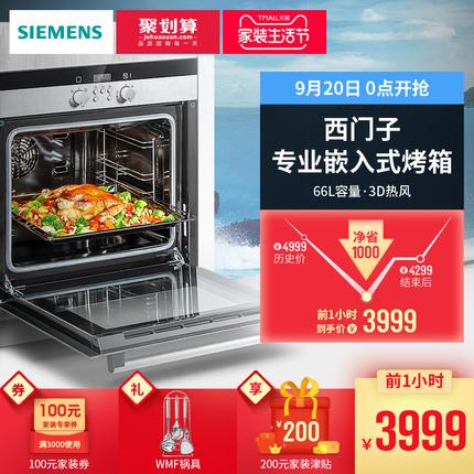 SIEMENS/西门子 HB331E3W 土耳其进口嵌入式电烤箱多功能智能家用