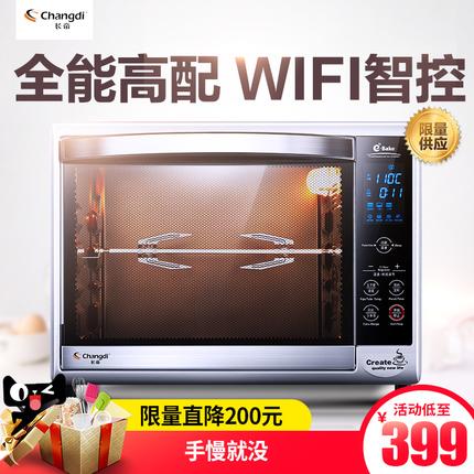 【阿里智能】长帝 CRDF32A烤箱家用烘焙蛋糕智能电烤箱多功能正品