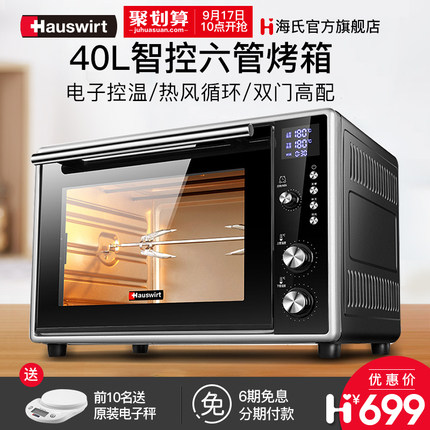 Hauswirt/海氏 HO-40E电烤箱家用烘焙蛋糕多功能全自动智能40升