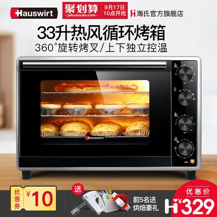 Hauswirt/海氏 A30电烤箱家用烘焙多功能全自动33L迷你小蛋糕热风