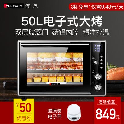 Hauswirt/海氏 F50烤箱家用烘焙多功能全自动商用大容量电子式