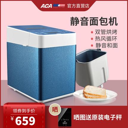 ACA静音面包机家用多功能全自动和面双管热风烘烤揉面机PN6816