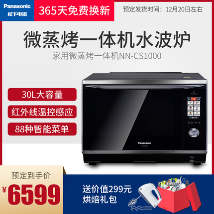 Panasonic/松下 NN-CS1000微波炉蒸烤箱家用水波炉微蒸烤一体机