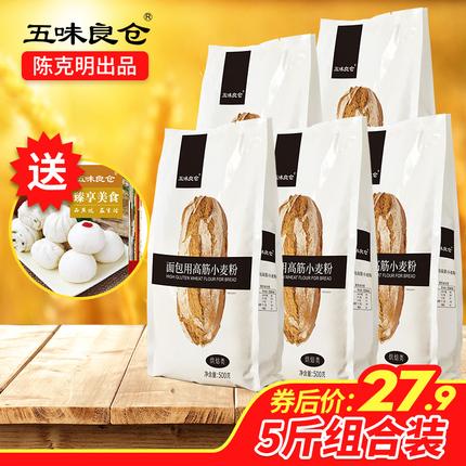 ❤五味良仓 面包粉2.5kg高筋面粉 家用烘焙材料饼干糕点面包机用
