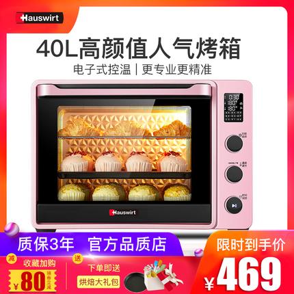 Hauswirt/海氏 C40电烤箱家用烘焙蛋糕多功能全自动迷你40升烤箱