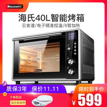 Hauswirt/海氏 HO-40EI电烤箱烘焙烤箱app云智能家用烤箱专业