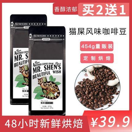 咖啡豆 猫屎风味咖啡新鲜烘焙可现磨纯黑咖啡粉包邮歌睿兹454g