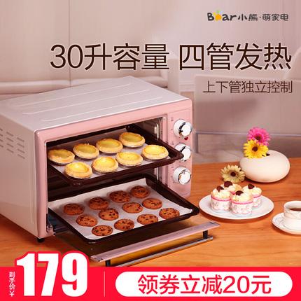 【抢】小熊电烤箱多功能家用烘焙蛋糕全自动30升大容量小型迷你