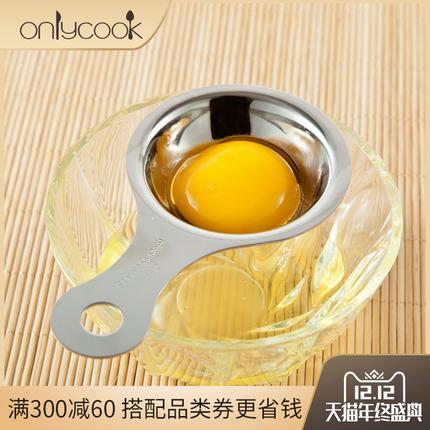 onlycook 304不锈钢蛋清分离器 创意鸡蛋隔离器 蛋黄加工烘焙工具