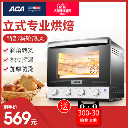 ACA/北美电器 ATO-M38AC电烤箱家用烘焙多功能全自动蛋糕立式烤箱