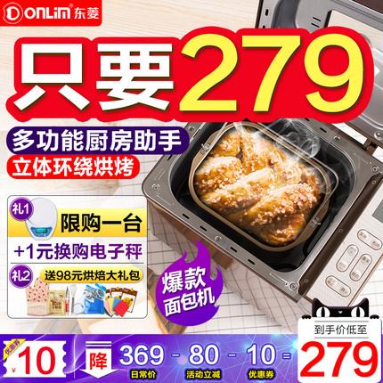 东菱正品1028GP面包机和面机家用全自动智能多功能早餐机揉面机