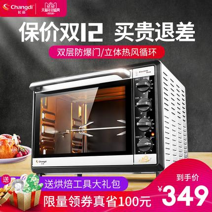 长帝 CKTF-32GS 烤箱家用烘焙多功能自动小蛋糕电烤箱32升大容量