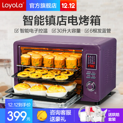忠臣(loyola)电烤箱家用多功能大容量30升智能电子精准控温带炉灯四层烤位商用HBB-X6