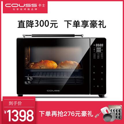 卡士(COUSS)37升电烤箱家用多功能大容量烘焙烤箱CO-3703