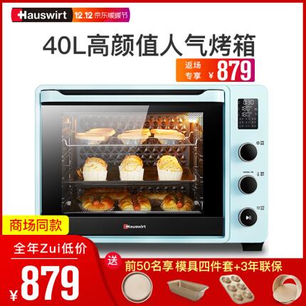 海氏(Hauswirt) C45 电烤箱家用烘焙多功能智能操控独立控温大容量40L