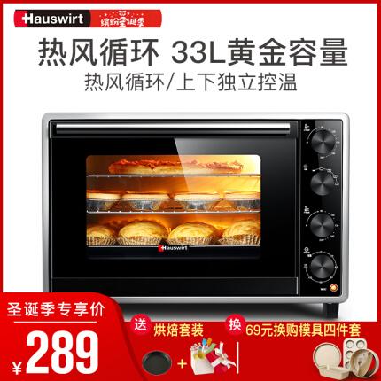 海氏(Hauswirt) A30电烤箱 家用烘焙多功能全自动智热风烤箱大容量33L A30黑色