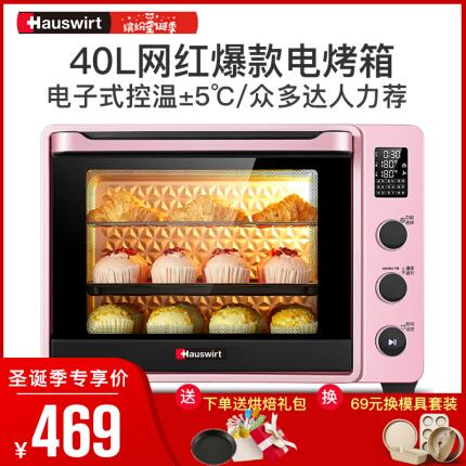海氏(Hauswirt) C40电烤箱智能家用烘焙多功能全自动大容量烤箱40L 粉色