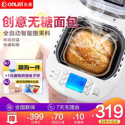 东菱正品DL-T09G无糖面包机家用冬日全自动智能撒果料和面机