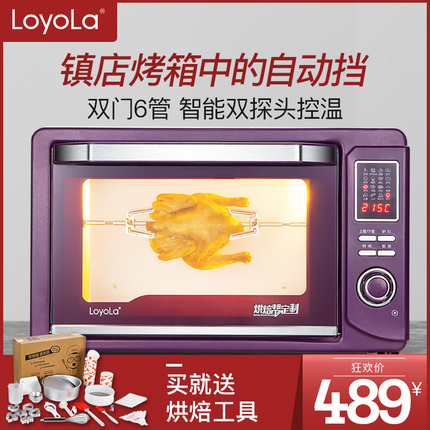 Loyola/忠臣 HBB-X6 上下独立控温家用烘焙蛋糕多功能30L电烤箱