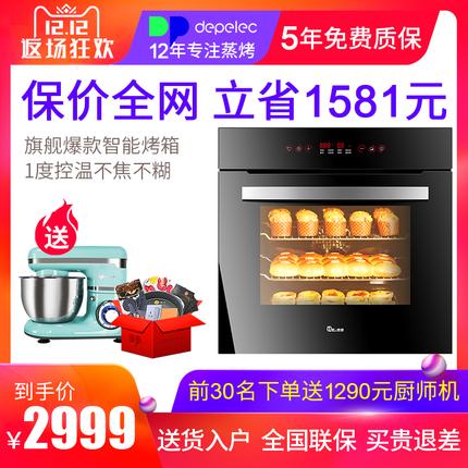 德普Depelec DEP-809EB/809ES嵌入式烤箱 家用多功能电烤箱 烘焙