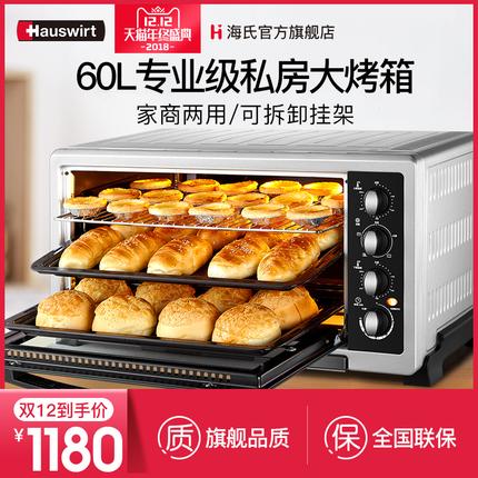 Hauswirt/海氏 HO-60SF 电烤箱家用商用烘焙蛋糕多功能全自动60升