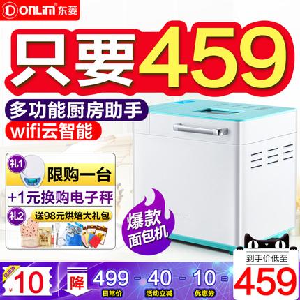 Donlim/东菱 DL-4706W面包机家用多功能和面机全自动WIFI智能