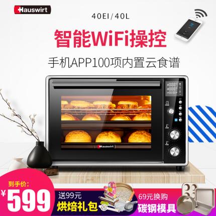 海氏(Hauswirt) 电烤箱智能家用40L多功能大容量烘焙HO-40EI 炫酷黑
