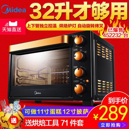 Midea/美的 T3-L326B 电烤箱家用烘焙多功能全自动小蛋糕大容量