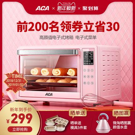 ACA电烤箱家用烘焙多功能全自动小型迷你电子式烤箱烤蛋糕面包G33