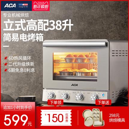 ACA/北美电器电烤箱家用烘焙蛋糕多功能全自动38升智能小烤箱商用