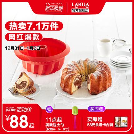 LEKUE/乐葵戚风蛋糕硅胶模具烘焙烘培工具家用套装慕斯圆形4寸8寸